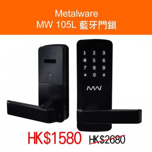 Metalware - MW 105L 藍牙門鎖