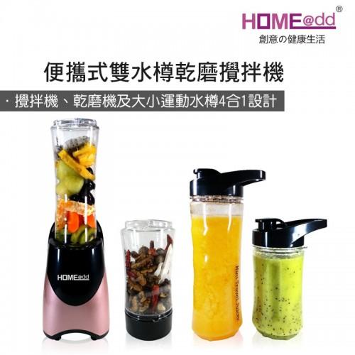 AD-EVOLVE x HOME@dd 便攜式雙水樽乾磨攪拌機