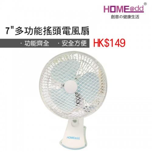 "HOME@dd® 7""多功能搖頭電風扇"