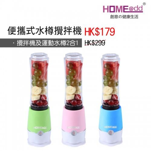 HOME@dd® 便攜式水樽攪拌機中英文功能