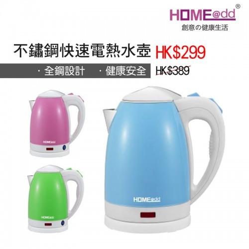 HOME@dd不鏽鋼快速電熱水壺