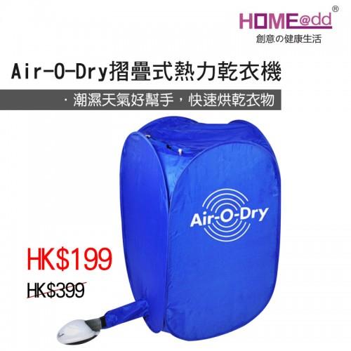 Air-O-Dry 摺疊式熱力乾衣機