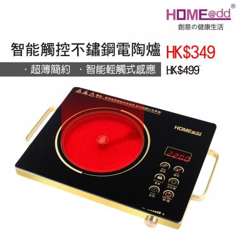 HOME@dd 智能觸控不鏽鋼電陶爐