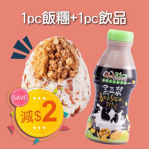 QQ Rice 美味高纖即食飯糰+健康飲品特惠套餐
