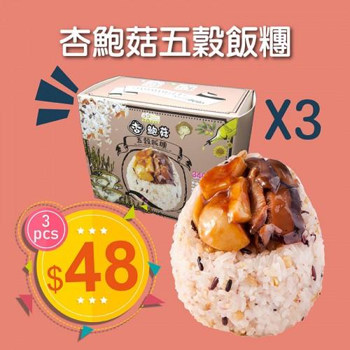 QQ Rice 杏鮑菇五穀飯糰三件裝
