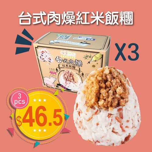 QQ Rice 台式肉燥紅米飯糰三件裝