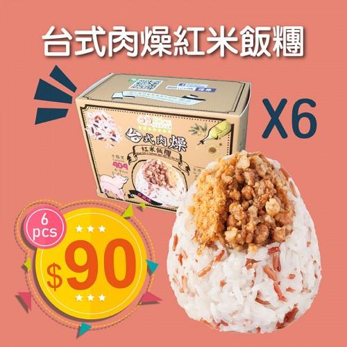 QQ Rice 台式肉燥紅米飯糰六件裝