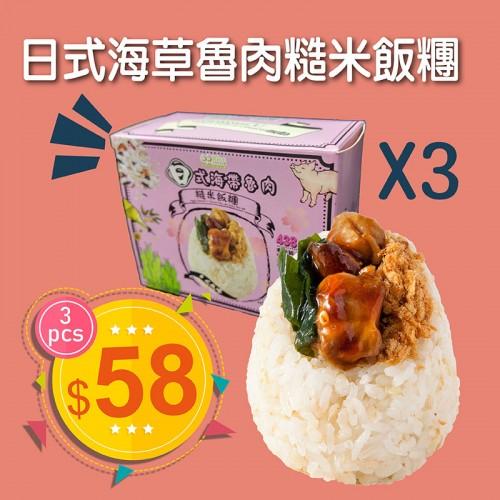 QQ Rice 日式海草魯肉糙米飯糰三件裝