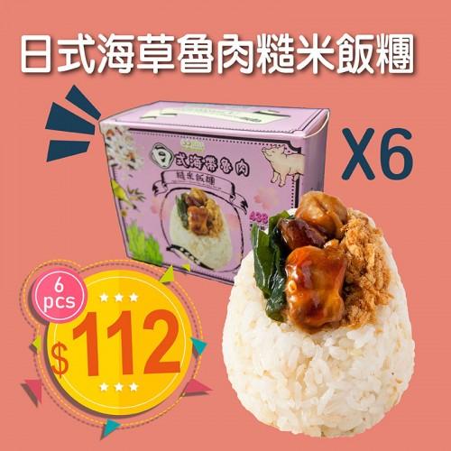 QQ Rice 日式海草魯肉糙米飯糰六件裝