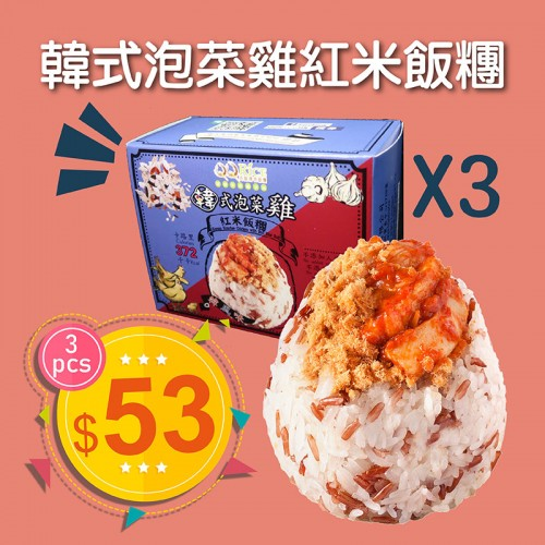 QQ Rice 韓式泡菜雞紅米飯糰三件裝