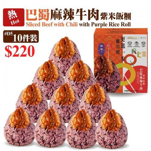 QQ Rice 巴蜀麻辣牛肉紫米飯糰十件裝