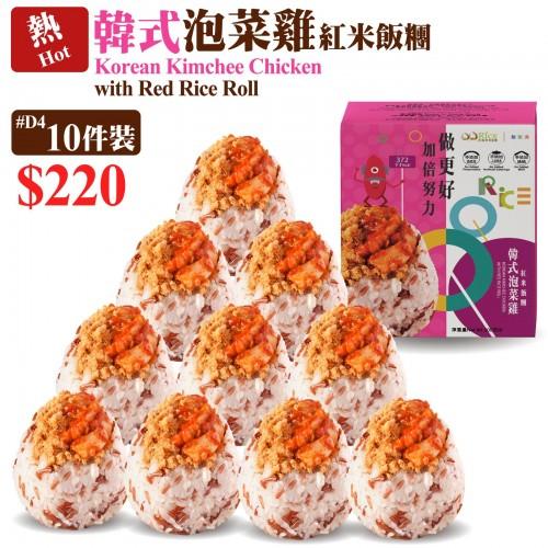 QQ Rice 韓式泡菜雞紅米飯糰十件裝