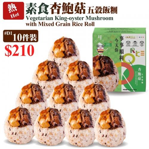 QQ Rice 杏鮑菇五穀飯糰十件裝