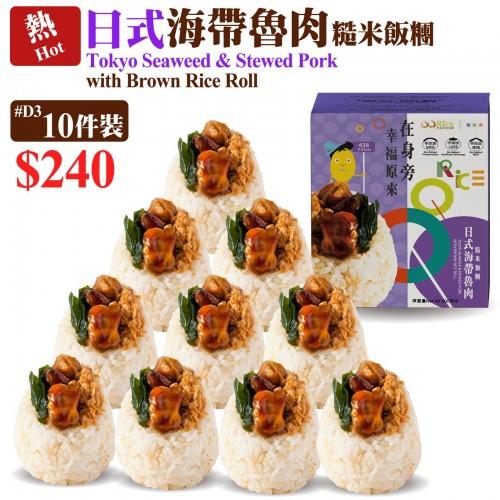 QQ Rice 日式海草魯肉糙米飯糰十件裝