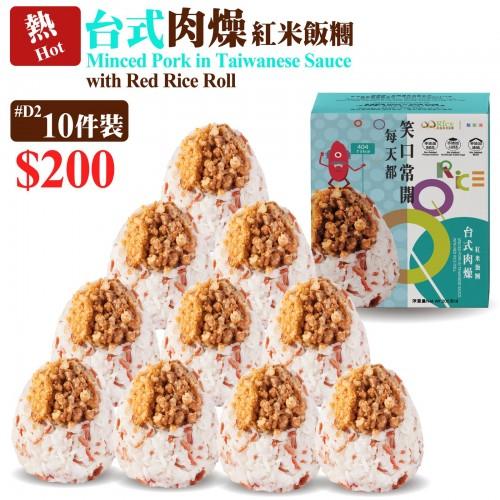 QQ Rice 台式肉燥紅米飯糰十件裝