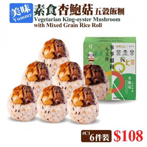 QQ Rice 杏鮑菇五穀飯糰六件裝