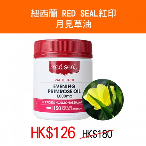 紐西蘭 RED SEAL 紅印 月見草油
