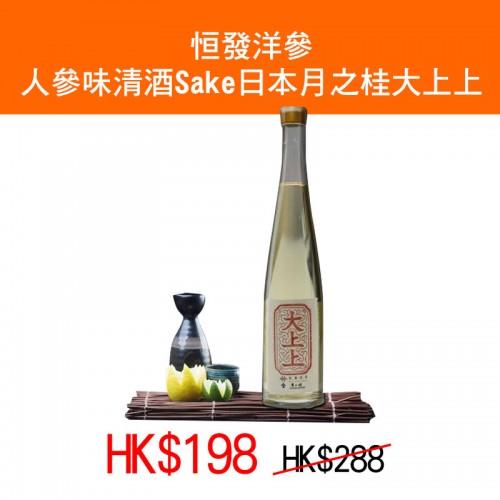 恒發洋參 - 人參味清酒 Sake 日本月之桂大上上