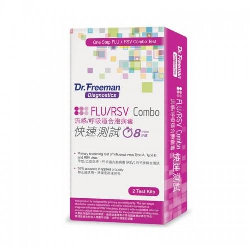 DR.FREEMAN 流感/呼吸道合胞病毒快速測試 2套/盒