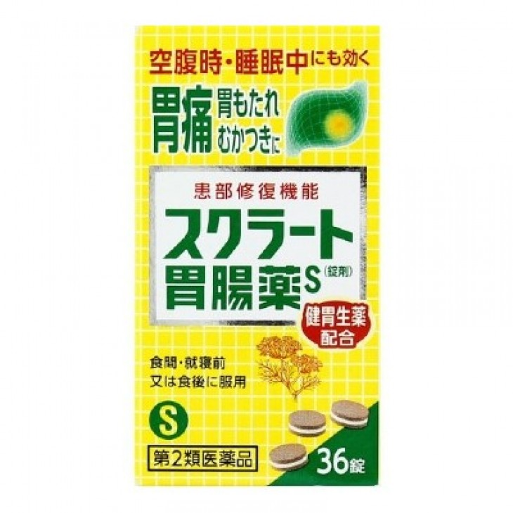 獅王Sucrate胃腸藥S藥丸36粒