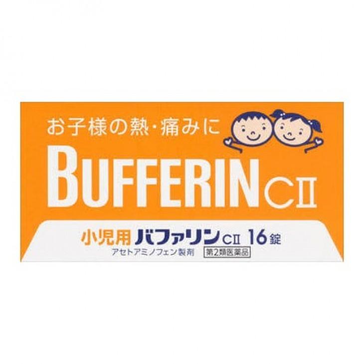 獅王BUFFERIN兒童退燒止痛CII藥丸16粒