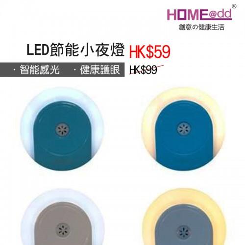 HOME@dd LED節能小夜燈