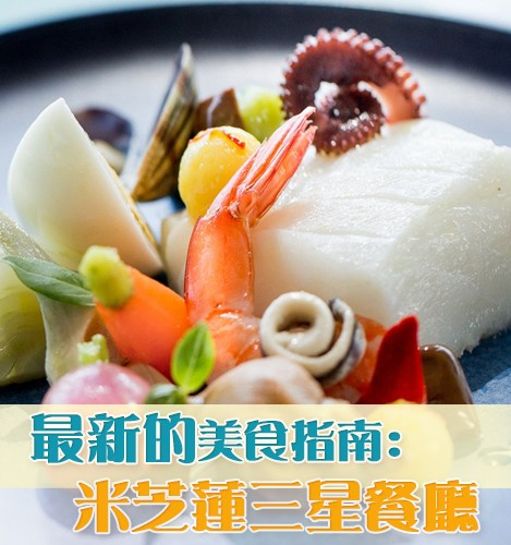 最新的美食指南:  米芝蓮三星餐廳