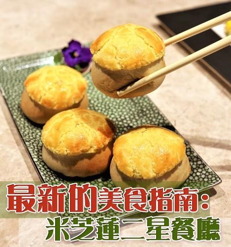 最新的美食指南:  米芝蓮二星餐廳