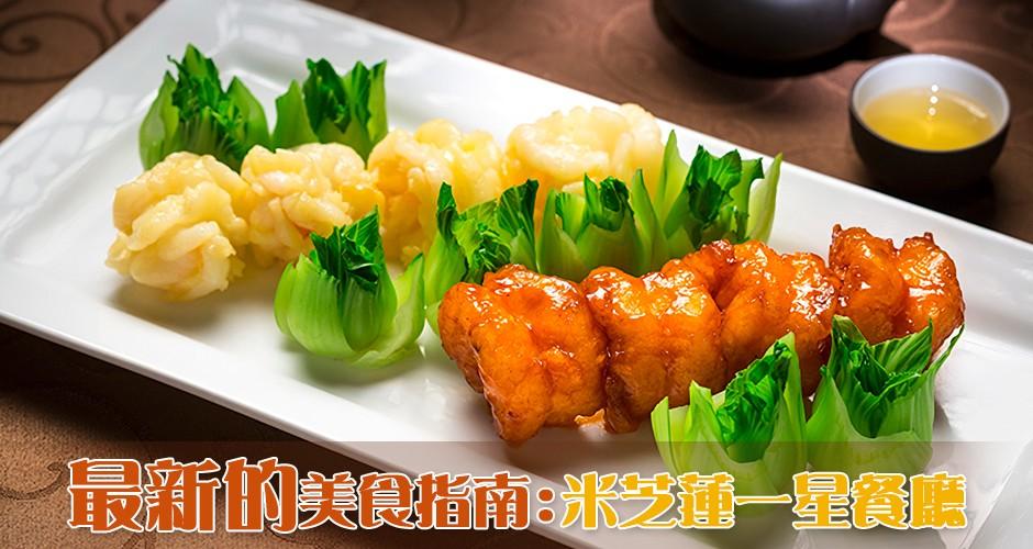 最新的美食指南:  米芝蓮一星餐廳