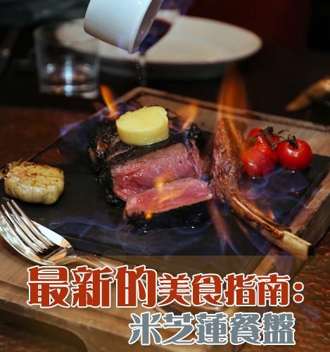 最新的美食指南:  米芝蓮餐盤