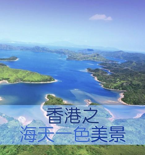 香港之海天一色美景~