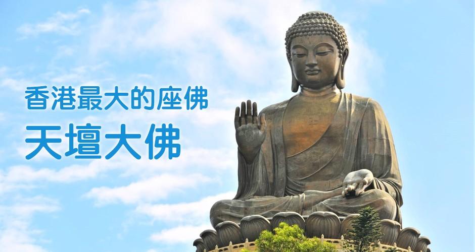 香港最大的座佛, 天壇大佛