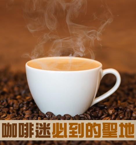 咖啡迷必到的聖地~