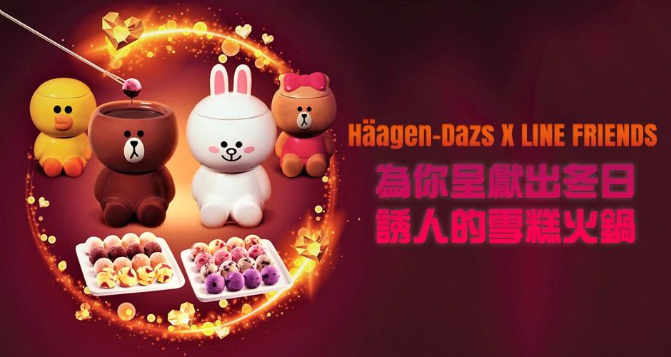 Häagen-Dazs X LINE FRIENDS為你呈獻出冬日誘人的雪糕火鍋
