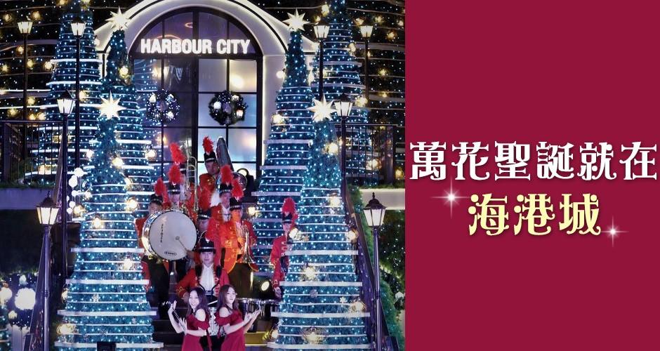 萬花聖誕就在海港城~