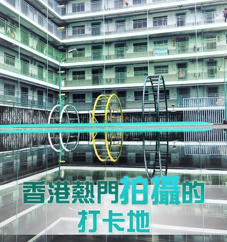 香港熱門的打卡地