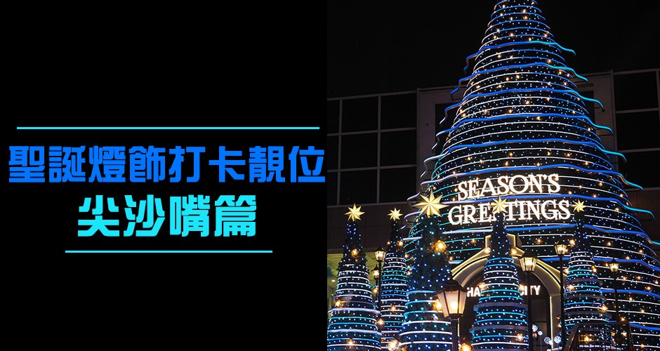 聖誕燈飾打卡靚位 – 尖沙嘴篇