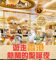 遊走香港熱鬧的聖誕夜