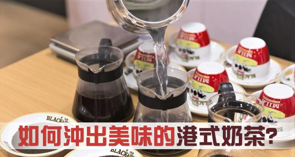 如何沖出美味的港式奶茶?