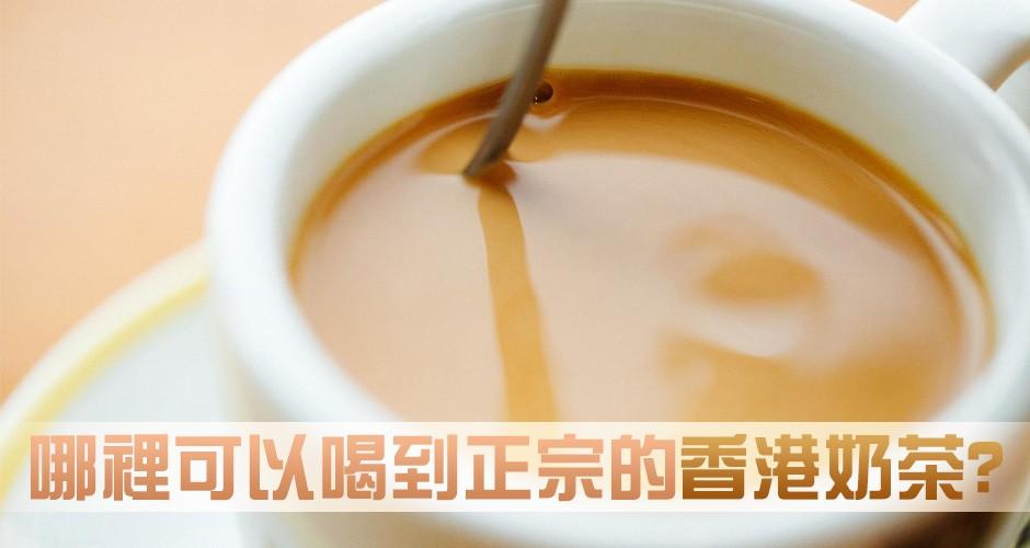 哪裡可以喝到正宗的香港奶茶?