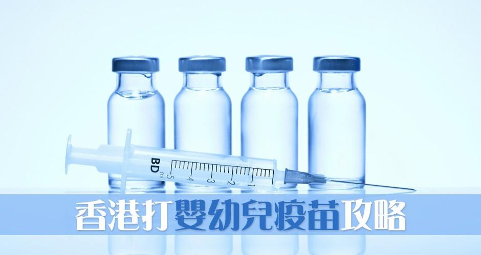 來香港打嬰幼兒疫苗攻略