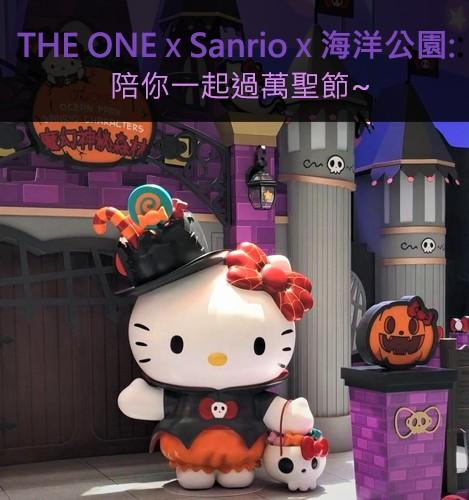 THE ONE X Sanrio X 海洋公園: 陪你一起過萬聖節~