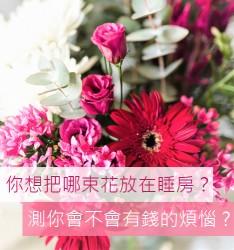 你想把哪束花放在睡房?測你會不會有錢的煩惱?