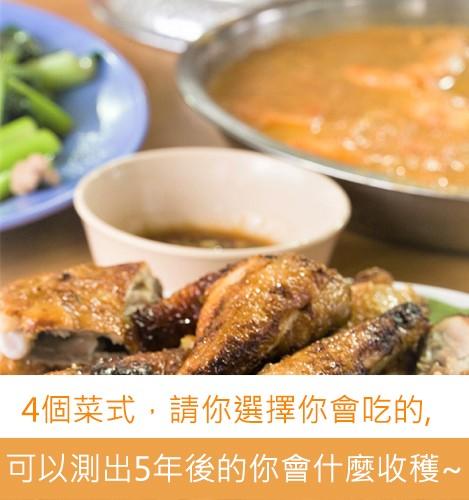 4個菜式,請你選擇你會吃的, 可以測出5年後的你會什麼收穫~