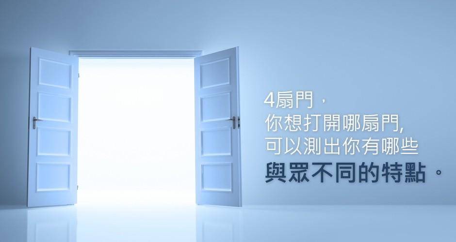 4扇門,你想打開哪扇門, 可以測出你有哪些與眾不同的特點。
