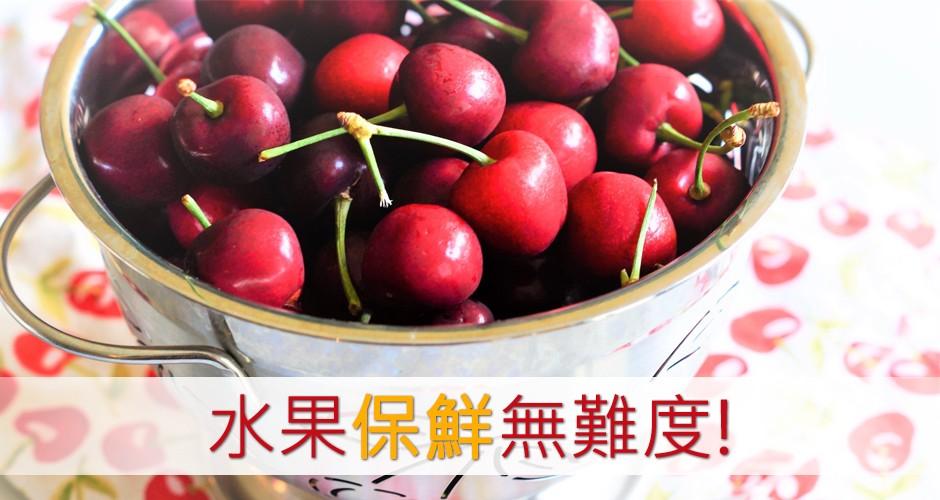 水果保鮮無難度!
