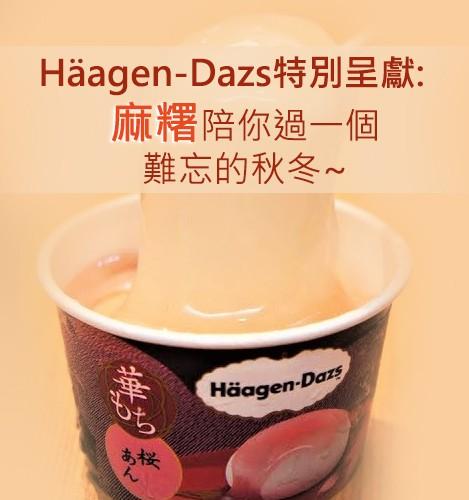 Häagen-Dazs特別呈獻:  麻糬陪你過一個難忘的秋冬~