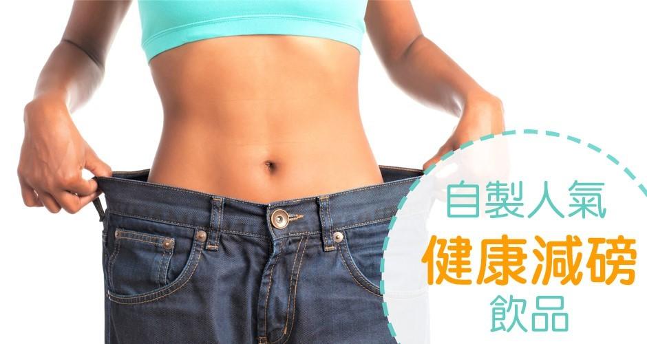 自製人氣健康減磅飲品