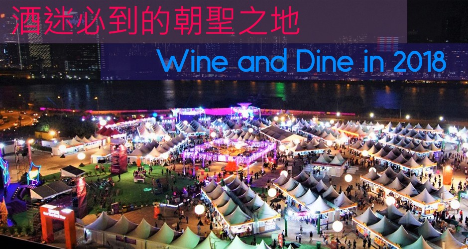 酒迷必到的朝聖之地, Wine and Dine in 2018