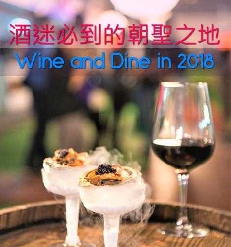酒迷必到的朝聖之地, Wine and Dine in 2018